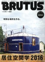 BRUTUS(隔週刊誌)(2016 5/15)(雑誌)