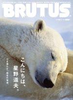 BRUTUS(隔週刊誌)(2016 9/1)(雑誌)