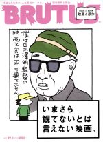 BRUTUS(隔週刊誌)(2017 12/1)(雑誌)