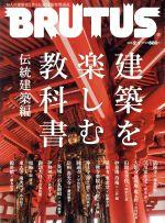 BRUTUS(隔週刊誌)(2018 2/1)(雑誌)