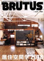 BRUTUS(隔週刊誌)(2018 5/15)(雑誌)