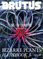 BRUTUS(隔週刊誌)(2018 7/1)(雑誌)