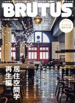 BRUTUS(隔週刊誌)(2018 8/15)(雑誌)