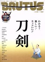 BRUTUS(隔週刊誌)(2018 9/15)(雑誌)