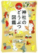 神社のどうぶつ図鑑(単行本)