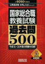 国家総合職教養試験過去問500(公務員試験合格の500シリーズ)(2020年度版)(単行本)