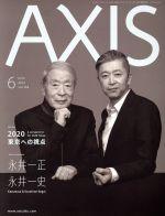 AXIS(隔月刊誌)(6 June 2014 vol.169)(雑誌)