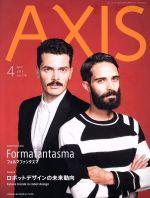 AXIS(隔月刊誌)(4 April 2015 vol.174)(雑誌)
