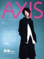 AXIS(隔月刊誌)(4 April 2016 vol.180)(雑誌)