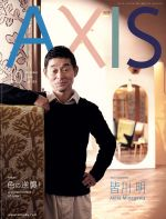 AXIS(隔月刊誌)(10 October 2016 vol.183)(雑誌)