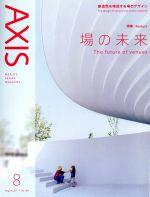 AXIS(隔月刊誌)(8 August 2017 vol.188)(雑誌)