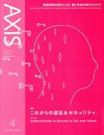 AXIS(隔月刊誌)(4 April 2018 vol.192)(雑誌)