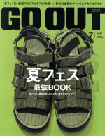 GO OUT(月刊誌)(7 2016 July vol.81)(雑誌)