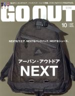 GO OUT(月刊誌)(10 2016 October vol.84)(雑誌)
