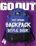 GO OUT(月刊誌)(4 2017 April vol.90)(雑誌)