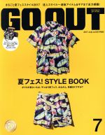 GO OUT(月刊誌)(7 2017 July vol.93)(雑誌)
