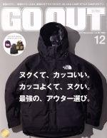 GO OUT(月刊誌)(12 2017 December vol.98)(雑誌)