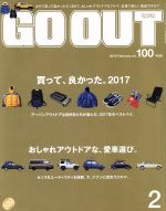 GO OUT(月刊誌)(2 2018 February vol.100)(雑誌)