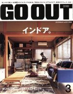 GO OUT(月刊誌)(3 2018 March vol.101)(雑誌)