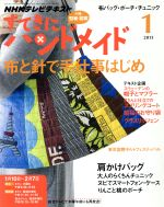 すてきにハンドメイド(月刊誌)(1 2013)(雑誌)