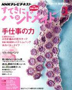 すてきにハンドメイド(月刊誌)(3 2013)(雑誌)