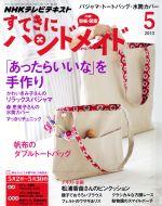 すてきにハンドメイド(月刊誌)(5 2013)(型紙付)(雑誌)