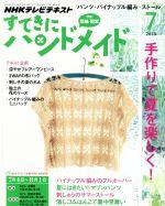 すてきにハンドメイド(月刊誌)(7 2013)(雑誌)