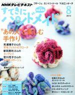 すてきにハンドメイド(月刊誌)(8 2013)(型紙付)(雑誌)