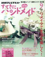 すてきにハンドメイド(月刊誌)(9 2013)(雑誌)