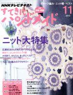 すてきにハンドメイド(月刊誌)(11 2013)(型紙付)(雑誌)