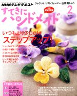 すてきにハンドメイド(月刊誌)(2 2014)(型紙付)(雑誌)