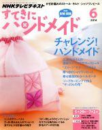 すてきにハンドメイド(月刊誌)(6 2014)(雑誌)