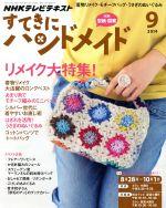 すてきにハンドメイド(月刊誌)(9 2014)(雑誌)