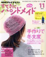すてきにハンドメイド(月刊誌)(11 2014)(型紙付)(雑誌)