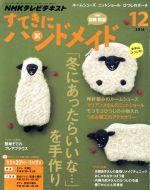 すてきにハンドメイド(月刊誌)(12 2014)(雑誌)