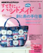 すてきにハンドメイド(月刊誌)(1 2015)(型紙付)(雑誌)