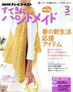 すてきにハンドメイド(月刊誌)(3 2015)(型紙付)(雑誌)