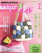 すてきにハンドメイド(月刊誌)(7 2015)(雑誌)
