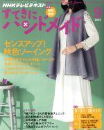 すてきにハンドメイド(月刊誌)(9 2015)(雑誌)