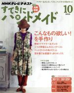 すてきにハンドメイド(月刊誌)(10 2015)(雑誌)