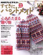 すてきにハンドメイド(月刊誌)(12 2015)(雑誌)