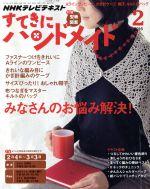 すてきにハンドメイド(月刊誌)(2 2016)(型紙付)(雑誌)