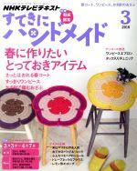すてきにハンドメイド(月刊誌)(3 2016)(雑誌)
