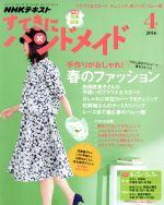 すてきにハンドメイド(月刊誌)(4 2016)(型紙付)(雑誌)