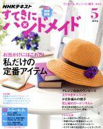 すてきにハンドメイド(月刊誌)(5 2016)(雑誌)