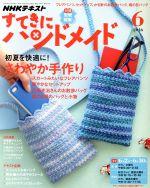 すてきにハンドメイド(月刊誌)(6 2016)(型紙付)(雑誌)