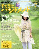 すてきにハンドメイド(月刊誌)(7 2016)(雑誌)