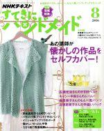 すてきにハンドメイド(月刊誌)(8 2016)(型紙付)(雑誌)