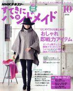 すてきにハンドメイド(月刊誌)(10 2016)(雑誌)