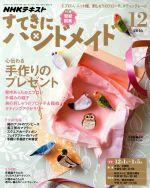 すてきにハンドメイド(月刊誌)(12 2016)(雑誌)